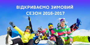 bukovel-2016-17-season-opening